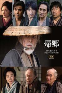 The Return film poster