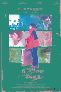 I Missed You film poster