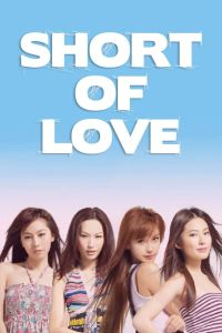 Short of Love film poster