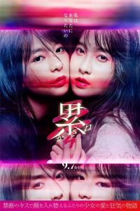Kasane – Beauty and Fate film poster