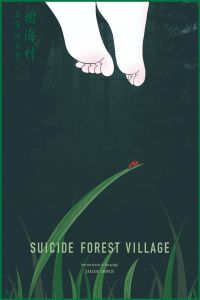 Suicide Forest Village film poster