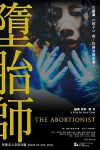 The Abortionist film poster