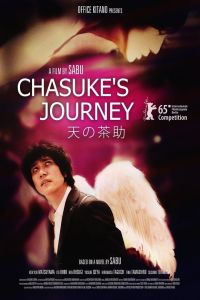 Chasuke's Journey film poster