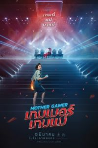 Mother Gamer film poster