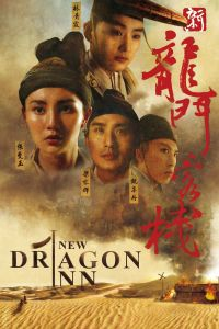 Dragon Inn film poster