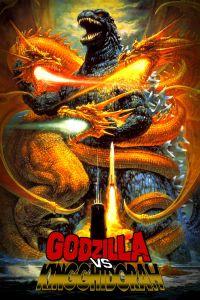 Godzilla vs. King Ghidorah film poster