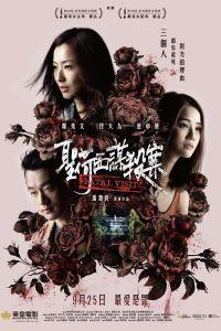 Fatal Visit film poster