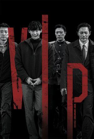 V.I.P. film poster