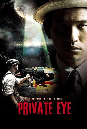 Private Eye film poster