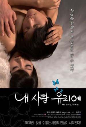 My Lover Yurie film poster
