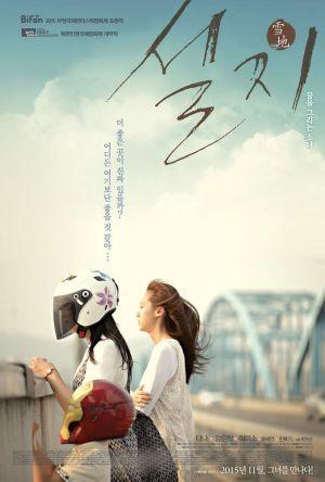 Sunshine film poster
