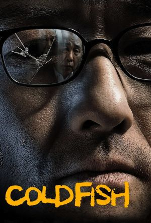 Cold Fish film poster