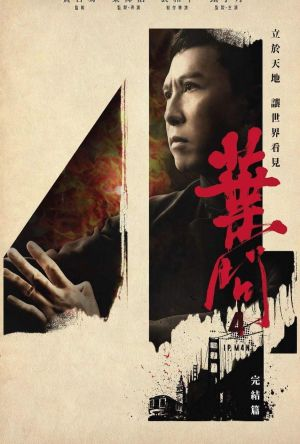 Ip Man 4 film poster