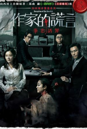 Deception of the Novelist film poster
