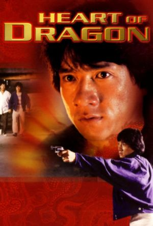Heart of the Dragon film poster