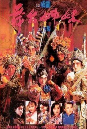 Stage Door Johnny film poster