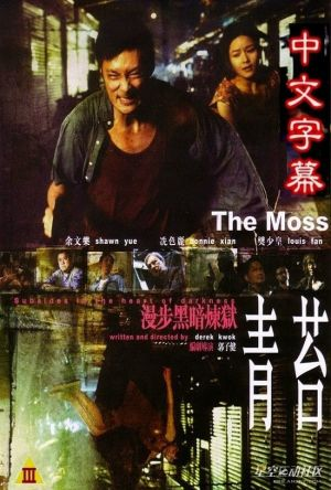 The Moss film poster