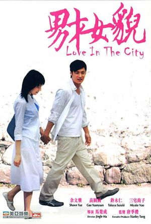 Love in the City film poster