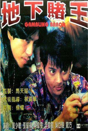 Gambling Baron film poster