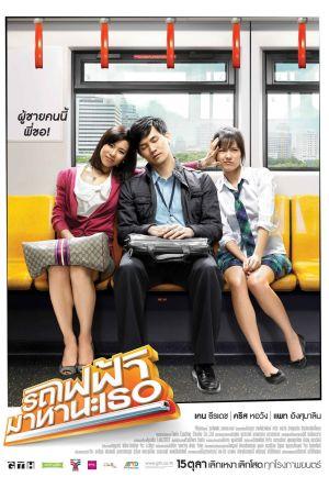 Bangkok Traffic Love Story film poster