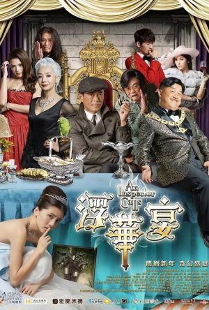 An Inspector Calls film poster