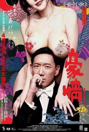 Naked Ambition 3D film poster