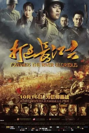Towards The River Glorious film poster