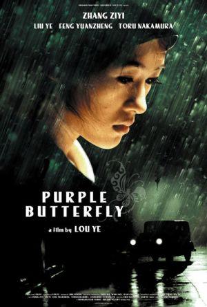 Purple Butterfly film poster
