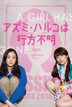 Japanese Girls Never Die film poster