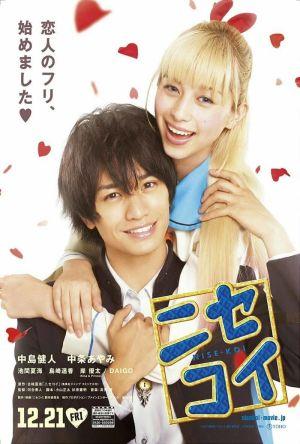 Nisekoi: False Love film poster