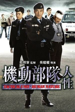 Tactical Unit - Human Nature film poster