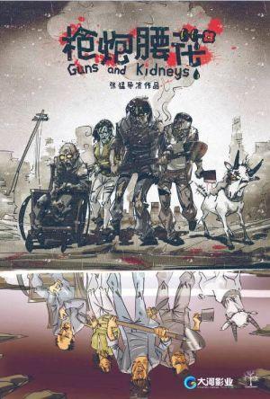 Guns and Kidneys film poster