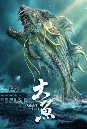 Giant Fish film poster