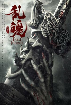 The Untamed: Fatal Journey film poster