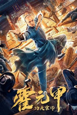 Kung Fu Master Huo Yuan Jia film poster