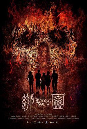 Binding Souls film poster