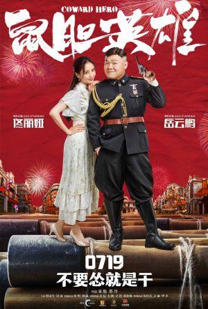 Coward Hero film poster