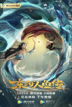 The Legend of Mermaid film poster