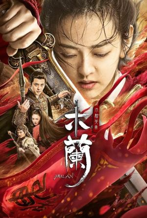 Mulan film poster