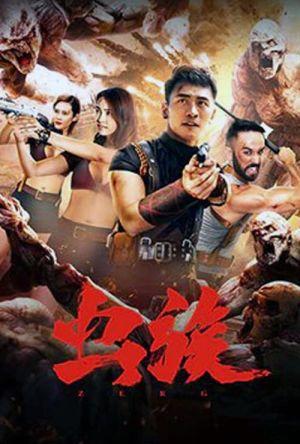 Zerg film poster