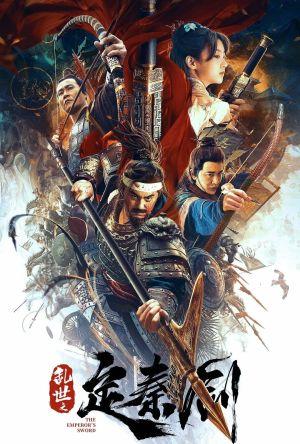 The Emperor's Sword film poster