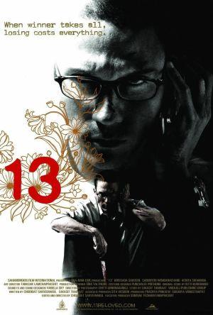 13 Beloved film poster