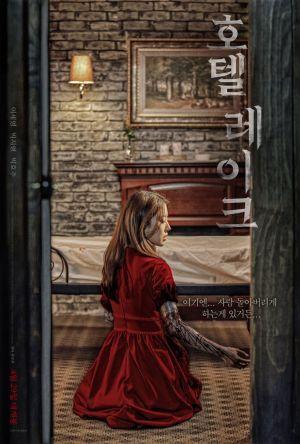 Hotel Lake film poster