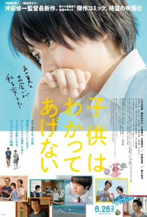 One Summer Story film poster