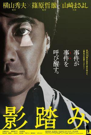 Shadowfall film poster