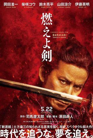 Moeyo ken film poster