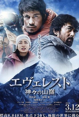 Everest: The Summit of the Gods film poster