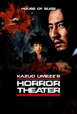 Kazuo Umezu's Horror Theater: Bug's House film poster