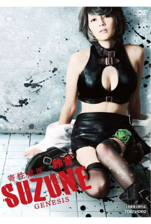 The Parasite Doctor Suzune: Genesis film poster