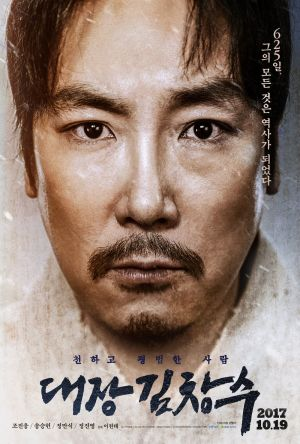 Man of Will film poster